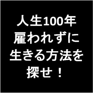 181127-処世術-アイキャッチ