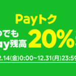【オトク情報】LINEpayが20%ポイント還元!楽天payも最大50%のポイント還元!-アイキャッチ