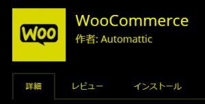 【Wordpress】ECサイト構築用プラグインWooCommerceで簡単にショッピングサイトが作れる!