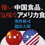 怖い中国食品、不気味なアメリカ食品。これは本当に怖い・・-アイキャッチ