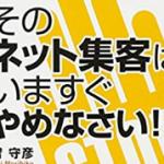 【オススメ本】そのネット集客はいますぐやめなさい! -アイキャッチ