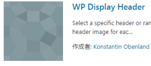 【Wordpress】プラグインWP Display Headerでページごとのヘッダー選択が可能に!-アイキャッチ
