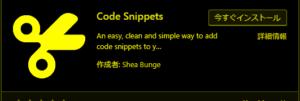 code snippetsプラグイン