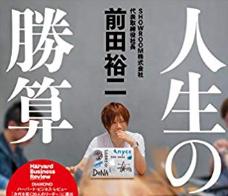オススメ本【人生の勝算】SHOWROOM社長前田氏の人生論!-アイキャッチ