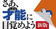 オススメ本【さあ、才能に目覚めよう 新版 ストレングス・ファインダー2.0】34の資質が理解できる!-アイキャッチ