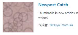 【Wordpress】オススメの新着記事表示プラグインを2つご紹介!-アイキャッチ