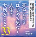 オススメ本【死ぬときにはじめて気づく人生で大切なこと33 大津秀一 (著)】-アイキャッチ