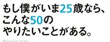 オススメ本【もし僕がいま25歳なら、こんな50のやりたいことがある】-アイキャッチ