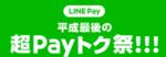 LINEPay【Payトク祭り】であれもこれも20%還元!現金での支払いではもったいない!-アイキャッチ