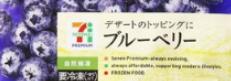 【健康系】セブンイレブンの冷凍ブルーベリーがおいしくて感動!(糖質20g)-アイキャッチ