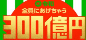 【LINEPay】1,000ポイントを10病でゲット!祝令和 全員にあげちゃう300億円キャンペーンがすごい!-アイキャッチ