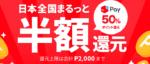 【メルペイ日本全国まるっと半額還元!キャンペーン開催】70%ポイント還元第二弾!-アイキャッチ