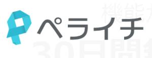 1ページのWEBサイトが簡単・高速にできる【ペライチ】が非常に便利!-アイキャッチ