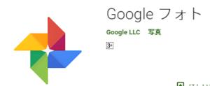 【Googleフォト】写真も動画も自動で無制限に保存できて非常に便利!-アイキャッチ