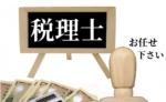 7/19予定【オススメ動画】両学長 良い税理士・悪い税理士の見分け方と探し方。これから依頼を考えている方は必ず見てください!-アイキャッチ
