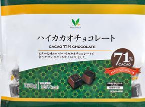オススメの植物油脂不使用チョコ【バリュープラス ハイカカオ71%】-アイキャッチ