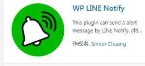 【wordpress】WP LINE NotifyプラグインでContactFormからの問い合わせ時に通知を受け取ろう!-アイキャッチ