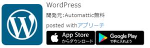【アプリーチ】ブログ内にスマホアプリリンクをきれいに表示できるサービス!-アイキャッチ