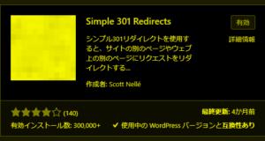 【wordpress】(Simple301redirect)プラグインで変更の可能性があるURLを簡単に管理する方法!-アイキャッチ