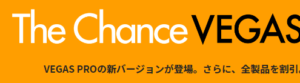 動画編集ソフト【VEGAS PRO】キャンペーン中!なんと80%オフで購入できる!9/30まで-アイキャッチ