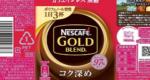 【オススメ商品】カフェインレスでもおいしい!ネスカフェ ゴールドブレンド コク深め ボトルコーヒー カフェインレス!-アイキャッチ