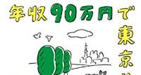 【オススメ本】年収90万円で東京ハッピーライフ-アイキャッチ