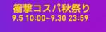 激安ショップ【Qoo10】のお得情報!増税前にゲットしよう!-アイキャッチ