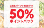 【9/27限定】LINEデリマでデリバリーすると50%ポイントバック!-アイキャッチ