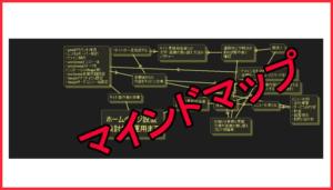 【マインドマップ】ホームページ作成の大まかな流れをマップ化してみました!-アイキャッチ