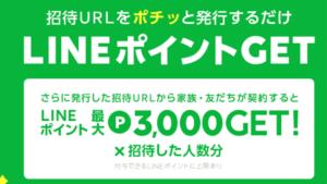 【LINEモバイル】オトクなキャンペーン!招待者3000ポイントゲット、招待された方は契約料3000円が無料!-アイキャッチ