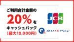 【最大1万円】JCBでスマホ決済!全員に20%キャッシュバックキャンペーン!ApplePayは一部制限あり!-アイキャッチ