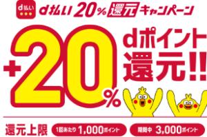 キャッシュレス【d払い】で20%還元!セブンイレブンでも使用可能になりより便利に!-アイキャッチ