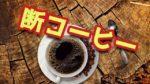 明日よりコーヒーを飲まないようにする!というお話。決意表明-アイキャッチ