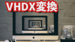 【StarWind Converter】VHD・VMDK・ISOの仮想ファイルを相互変換できるソフト!VMDKなら127ギガ以上もOK!-アイキャッチ
