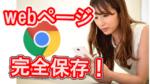 ChromeでWEBページを(MHTML形式)で完全に保存する方法!ページが削除されても安心!-アイキャッチ