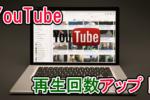 【YouTube】動画再生数を伸ばす方法とURLクリックカウントの活用方法!
