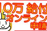 【10万円一律給付】はオンラインでも可能!今後のことを考えるとマイナポータルを使えるようにしておいたほうが良い!