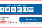 【持続化給付金】20/5/1 9時開始。実際に申請した際の注意点など。