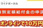 【特別給付金10万】20/5/1オンライン申請こっそり?開始。実際に申請してみた!
