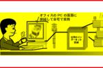 NTT-IPA【シン・テレワークシステム】で自宅から会社パソコンを簡単にリモート可能! IT管理者不在の会社でも簡単に導入可!