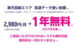 20/7/14追記 楽天モバイル、驚異の1年間無料のキャンペーン実施中!7/1以降も受付中。