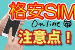 【格安SIM】契約や3大キャリア(ソフトバンク・au・ドコモ)から乗り換え時の注意点!オススメはビッグローブモバイル!