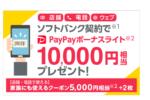 【10000円キャッシュバック】auの新規契約・乗り換え・契約変更でauPay残高をゲットしよう!9/22がエントリー期限!