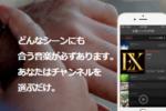 【SMART USENアプリ】USENがスマホで聴き放題!初期費用0、月額539円でどこでもUSENが聴ける!