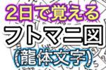 【2日で覚える龍体文字】フトマニ図の簡単に書けるようになる方法!