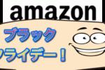 Amazonブラックフライデー開催中!Amazonデバイスが特に安い!