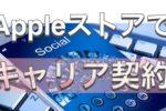 【iPhone12】キャリアで契約中のiPhoneの機種変をAppleストアで行うという方法がある!